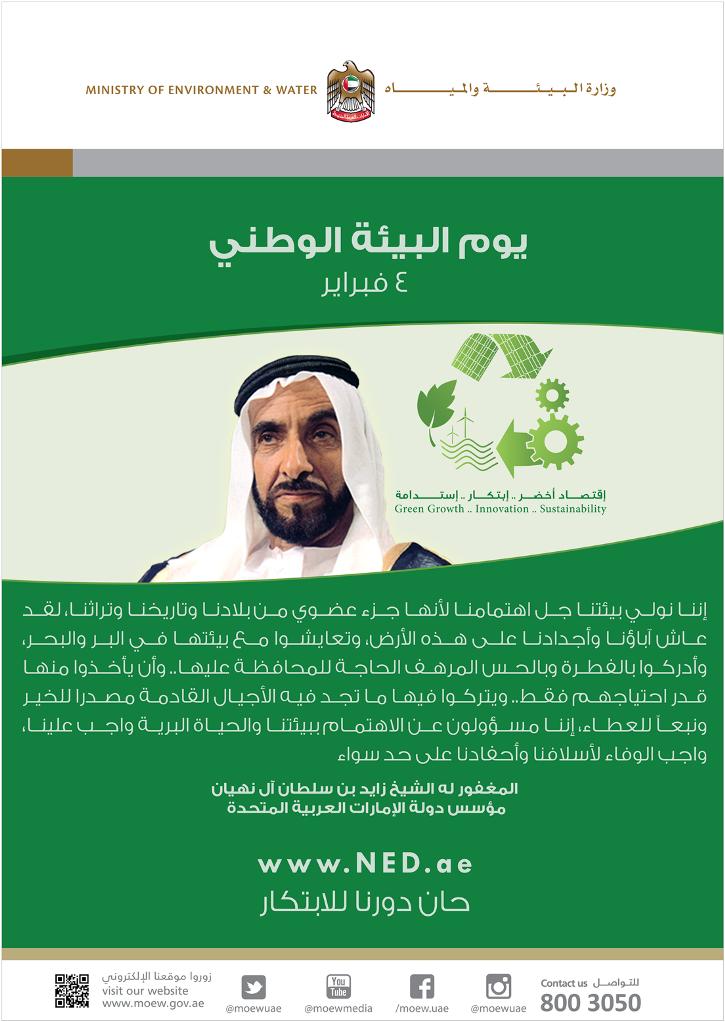 مدونة المشاركة الالكترونية وزارة التغير المناخي والبيئة الامارات العربية المتحدة