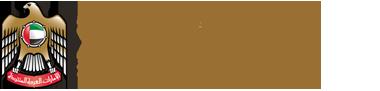 وزارة التغير المناخي والبيئة، دولة الإمارات العربية المتحدة