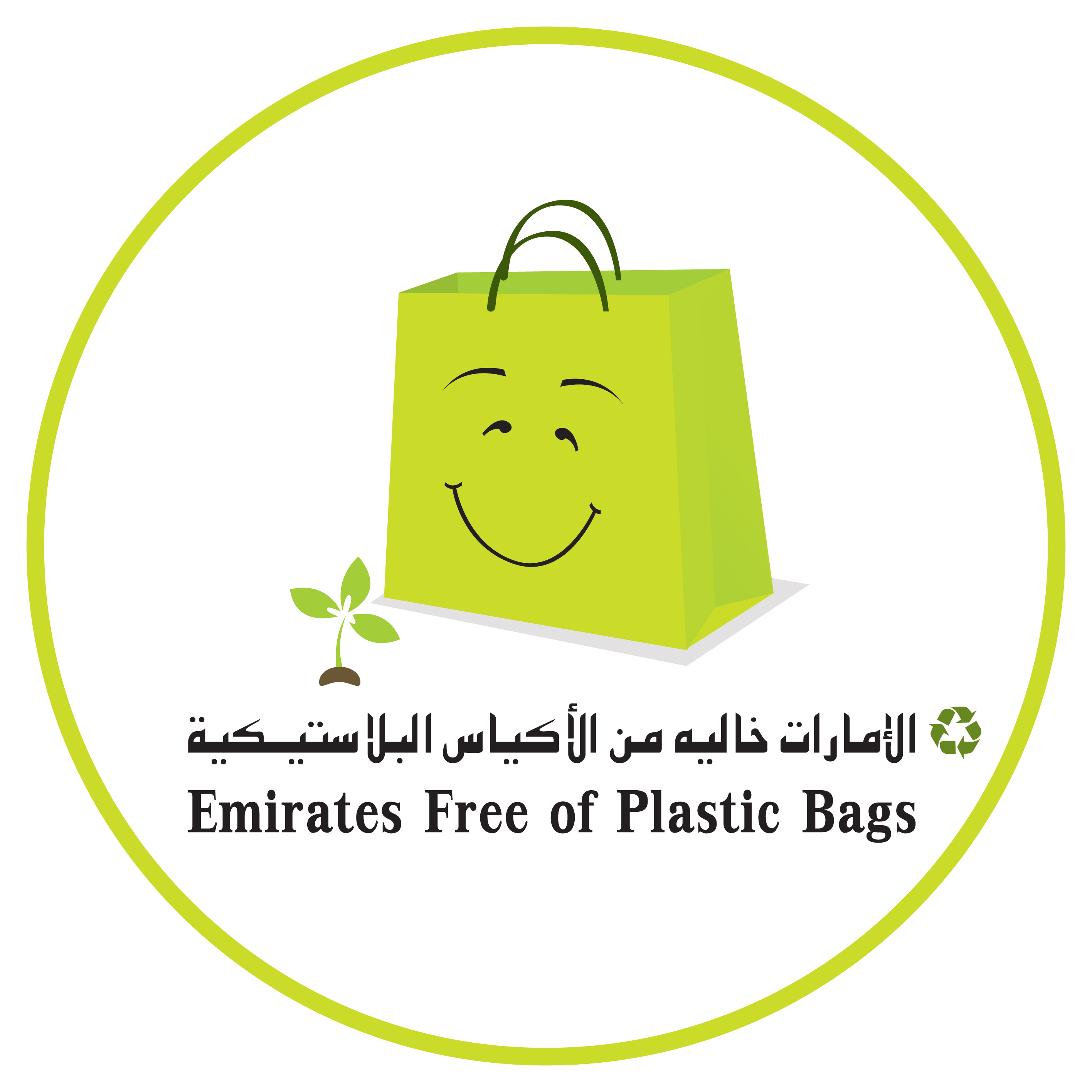 Download logos media center uae ministry of climate change and download biocorpaavc Images